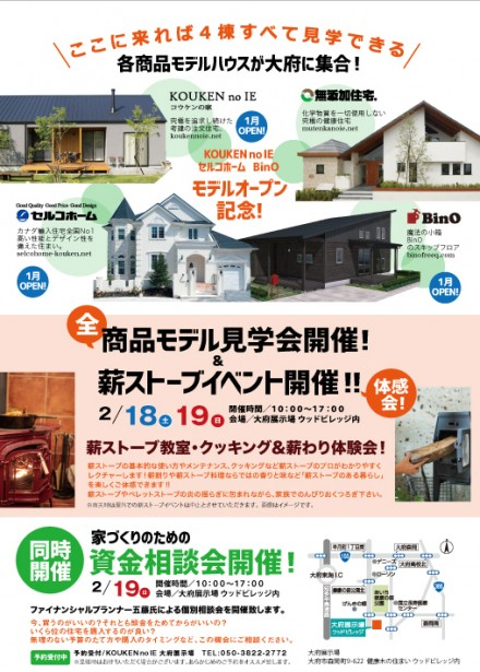 今日・明日 開催!㈱考建展示場からイベントのお知らせ!!
