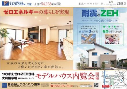 ㈱テクノメゾン東海「つむぎえゼロ」展示場からモデルハウス内覧会開催のお知らせ!