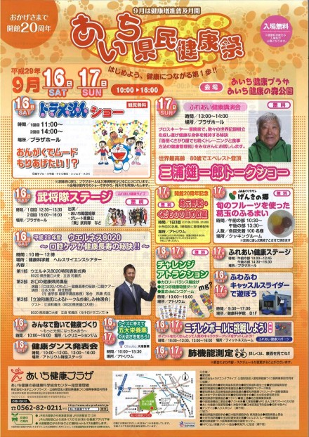 9/16・17日あいち県民健康祭のご案内~ウッドビレッジも参加!