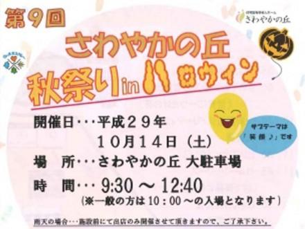 10/14日(土) 第9回 さわやかの丘 「秋祭り」のお知らせ!~木工教室を行います!