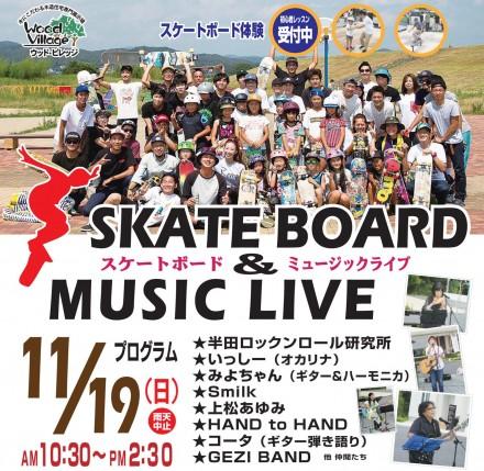 第2回スケートボード体験レッスン&ミュージックライブ開催のお知らせ!!